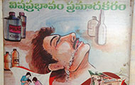 Portion of billboard in India shows illustration of a person who has ingested poison surrounded by illustrations of other dangers of poison